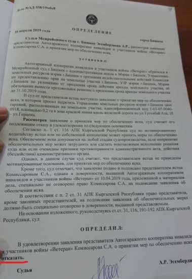 В мэрии рассказали, на каком основании сносят гаражи в центре Бишкека