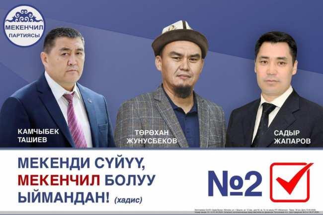 Кандидат в мэры Бишкека Торокан Жунусбеков ранее судим. Неизвестно, погашена ли судимость