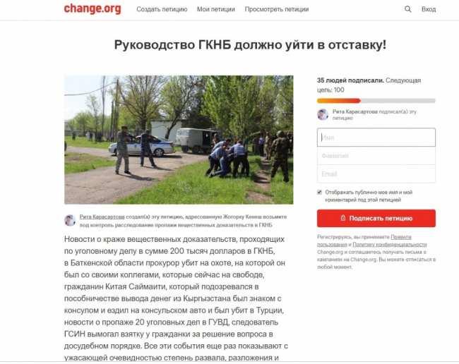 Активисты потребовали отправить руководство ГКНБ в отставку