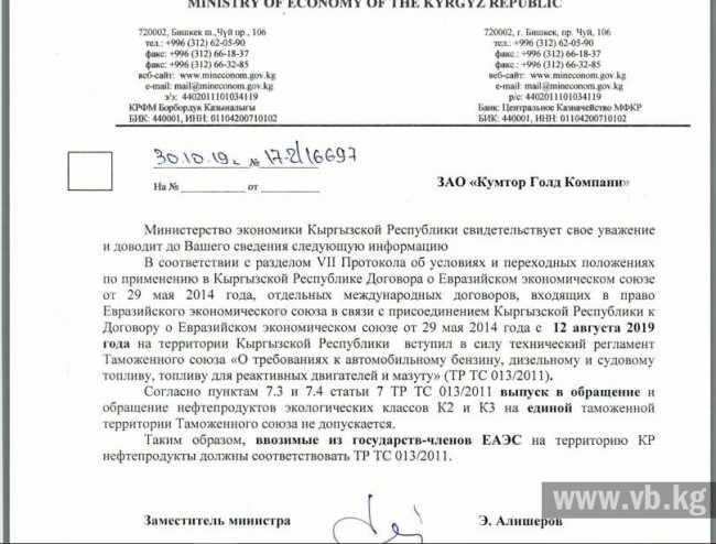 """Крупный инвестор везет в Кыргызстан """"шлаковое"""" ГСМ?"""