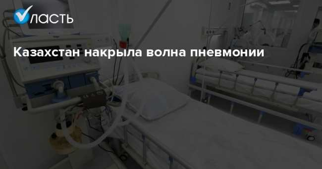 Казахстан накрыла волна пневмонии