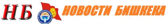 Новости Бишкека - Форум