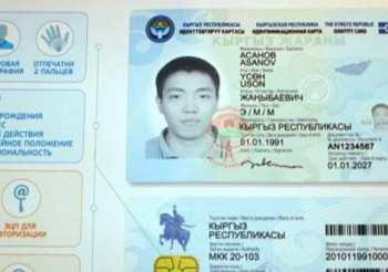 ГРС: Эпоха незаконной торговли кыргызскими паспортами завершилась