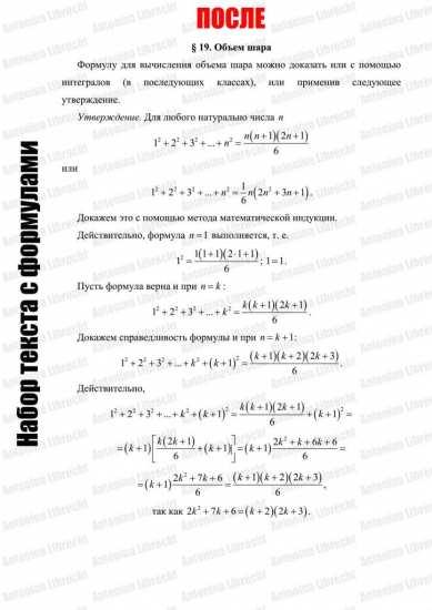 7. Текст с формул2.jpg
