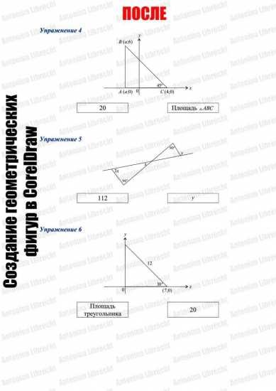10. Геометр2.jpg