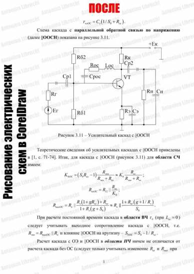 11. Техсхема2.jpg