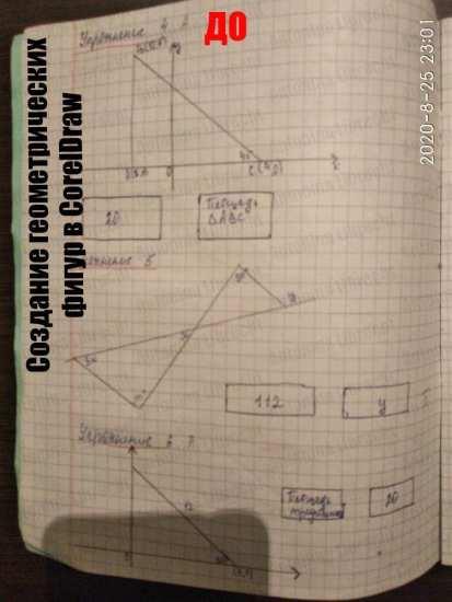 10. Геометр.jpg