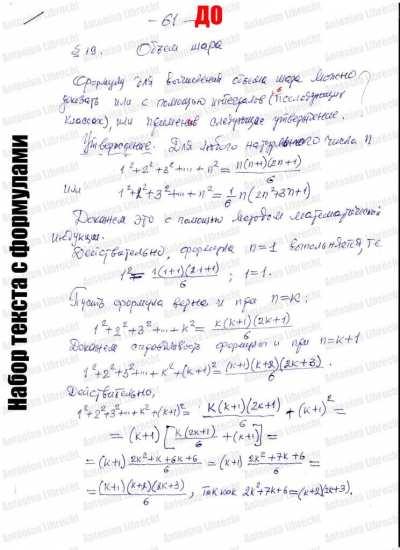 7. Текст с формул.jpg