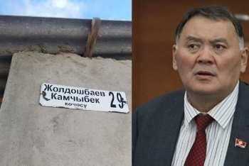 В Нарыне в честь стыдливого депутата Камчыбека Жолдошбаева назвали улицу
