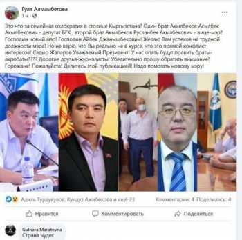 Конфликт интересов: депутат БГК и вице-мэр столицы являются родными братьями